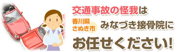 交通事故の怪我は香川県さぬき市みなづき接骨院にお任せください