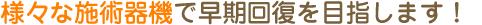 香川県初導入の神経伝達調整器機