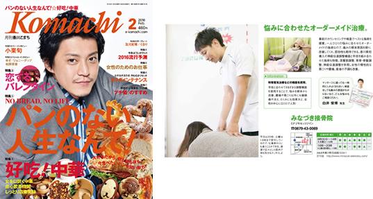 メディア掲載 komachi2月号